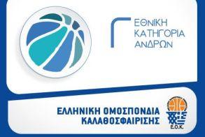 Γ' Εθνική Μπάσκετ. Το πρόγραμμα και οι διαιτητές για την 8η αγωνιστική