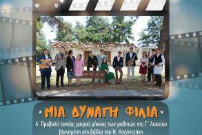 «Μια δυνατή φιλία»: Πρώτη προβολή της ταινίας του Μουσικού Σχολείου Βέροιας - Είσοδος ελεύθερη