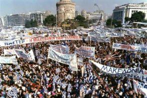Η Μακεδονία έπρεπε  να μας ενώσει…