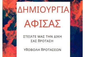 Πρόσκληση ενδιαφέροντος για δημιουργία αφίσας του 6ου Φεστιβάλ Ταινιών Μικρού Μήκους Αλεξάνδρειας