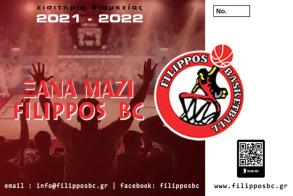 Α2 Μπάσκετ Φίλιππος Βέροιας Ξεκινάει η διάθεση διαρκείας 2021-2022