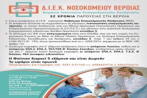 Τμήμα βοηθών νοσηλευτικής γενικής νοσηλείας στο Δημόσιο ΙΕΚ Νοσοκομείου Βέροιας