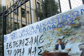 24ωρη πανελλαδική απεργία των δικαστικών υπαλλήλων στις 25 Οκτωβρίου