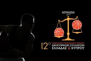 Έγινε η κλήρωση των ομίλων του 12ου Δικηγορικού Πρωταθλήματος Μπάσκετ Ελλάδας και Κύπρου