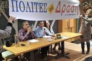 Νέα λίστα  ονομάτων που υπέγραψαν την Ιδρυτική Διακήρυξη της κίνησης «Πολίτες σε Δράση»