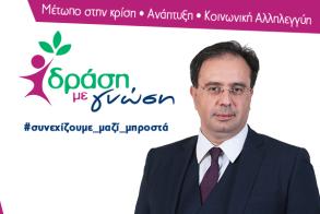 Κώστας Βοργιαζίδης: «Την Κυριακή επιλέγουμε αυτούς που επιδιώκουν την πρόοδο. Επιλέγουμε αυτούς που ανοίγουν νέους δρόμους»