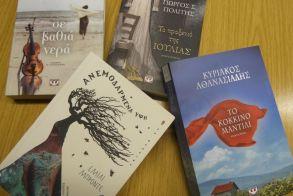 Νέες κυκλοφορίες από τον ΨΥΧΟΓΙΟ – Μένουμε σπίτι, διαβάζουμε βιβλία!