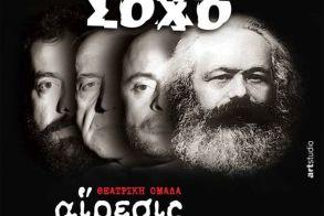 Η Θεατρική Ομάδα ΑΙΡΕΣΙΣ επαναλαμβάνει τις παραστάσεις του βραβευμένου έργου «Ο Μαρξ στο Σόχο»