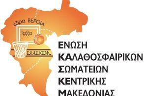 . Ανακοινώθηκε το πρόγραμμα του Final Four του Κυπέλλου της ΕΚΑΣΚΕΜ