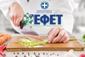 ΕΦΕΤ: Τι πρέπει να προσέξετε για τις πασχαλινές αγορές τροφίμων