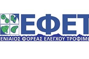 Τσουχτερά πρόστιμα του ΕΦΕΤ για ελληνοποίηση γάλακτος