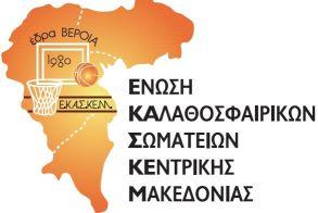 Κλήρωση Α' ΕΚΑΣΚΕΜ - Το πρόγραμμα των ομάδων της Ημαθίας ( ΑΟΚ Βέροαις, ΓΑΣ Αλεξάνδρειας, Άθλος Αλεξ, και Ζαφειράκης Ν.)
