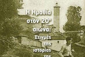 Παρουσιάζεται το βιβλίο του Αλέκου Χατζηκώστα: «Η Ημαθία στον 20ο αιώνα: Στιγμές της ιστορίας της»