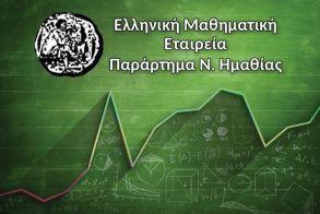 Tα αποτελέσματα του 79ου Πανελλήνιου Μαθηματικού   Διαγωνισμού «ΕΥΚΛΕΙΔΗΣ»