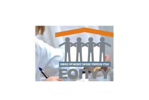 Ποια νέα σημεία  εισάγει ο Ενιαίος  Κανονισμός Παροχών Υγείας του ΕΟΠΥΥ