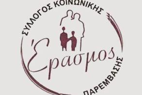 Ο Σύλλογος Κοινωνικής Παρέμβασης «ΕΡΑΣΜΟΣ» ευχαριστεί