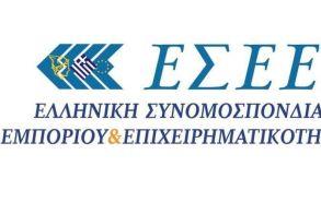 Εγκύκλιος ΕΣΕΕ για παράταση δήλωσης των επαγγελματικών λογαριασμών