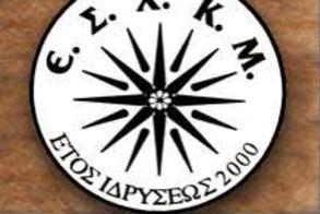Αποτελέσματα ΕΣΧΚ Μακεδονίας  7-8/03/2020
