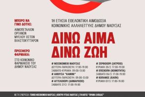 Εθελοντική αιμοδοσία διοργανώνει ο Δήμος Νάουσας -  Πότε και που θα πραγματοποιηθεί