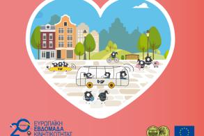 Ευρωπαϊκή Εβδομάδα Κινητικότητας: Aσφαλής μετακίνηση και κινητικότητα στο πρόγραμμα των εκδηλώσεων του Δήμου Βέροιας