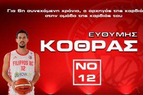 Συνεχίζει στην ομάδα μπάσκετ του  Φιλίππου  ο Ευθύμης Κοθράς