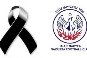 Συλλυπητήριο του ΦΑΣ Νάουσα στην οικογένεια του Χρήστου Πετρίδη