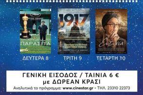 2o Φεστιβάλ Θερινού κινηματογράφου στο ΣΤΑΡ της Βέροιας