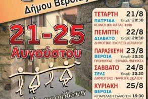 Αυλαία για το 4ο Φεστιβάλ Παραδοσιακών Χορών του Δήμου Βέροιας