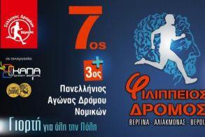 Στο Φιλίππειο δρόμο και ο  νικητής του Μαραθωνίου της Αθήνας Κώστας Γκελαούζος.
