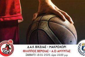 Α2 Μπασκετ. Φίλιππος Βέροιας- ΑΟ Αμύντας Δηλώσεις Δ. Γκίμα