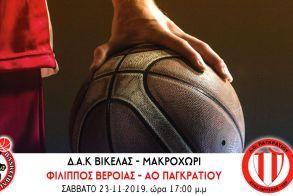 A2 Μπάσκετ. Οι διαιτητές και κομισάριοι της 8ης αγωνιστικής