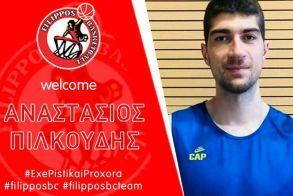 O Αναστάσιος Πιλκούδης στην ομάδα μπάσκετ του  Φίλιππου