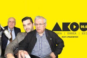 Χρ. Κούτρας, Απ. Μούρτης, Φ. Καραβασίλης στις «Πρωινές σημειώσεις»