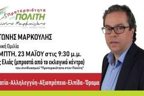 Δείτε το προεκλογικό σποτ του συνδυασμού «Προτεραιότητα στον Πολίτη», για την κεντρική ομιλία του Αντ. Μαρκούλη