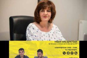 «Λαϊκά και Αιρετικά» (21/5):  Συνέντευξη εφ' όλης της ύλης με την βουλευτή Ημαθίας του ΣΥΡΙΖΑ Φρ. Καρασαρλίδου, ξυλοδαρμός δικυκλιστή στη Βέροια, νέοι διοικητές στις δομές μεταναστών της Ημαθίας