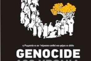 Σειρά εκδηλώσεων για τα   100  χρόνια από τη γενοκτονία   των Ελλήνων του Πόντου
