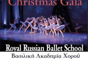 Η Βασιλική Ακαδημία Χορού  της Αγίας Πετρούπολης στην Πλατεία Εληάς - Το Σάββατο 8 Δεκεμβρίου στις 6.00μ.μ