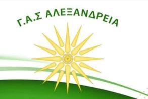 Πρόσκληση για τον αγιασμό του τμήματος Βόλεϊ ΓΑΣ Αλεξάνδρειας