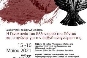 Διαδικτυακή ημερίδα από την Εύξεινο Λέσχη Νάουσας με θέμα την γενοκτονία του Πόντου και την διεθνή αναγνώρισή της