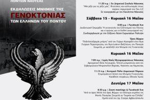 Εκδηλώσεις μνήμης της γενοκτονίας των Ποντίων από την Εύξεινο Λέσχη Νάουσας - Όλο το πρόγραμμα