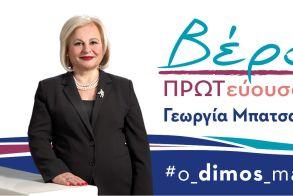 Ευχές από την υποψήφια Δήμαρχο Γεωργία Μπατσαρά
