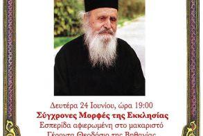 Εσπερίδα με τίτλο: «Σύγχρονες Μορφές της Εκκλησίας»  στο Παύλειο Πολιτιστικό Κέντρο - Αφιερωμένη στο μακαριστό Γέροντα Θεοδόσιο της Βηθανίας