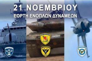 Εορτασμός ημέρας ενόπλων δυνάμεων την 21η Νοεμβρίου