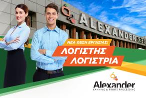 ΛΑΟΣ ΕΡΓΑΣΙΑ - Ζητείται βοηθός λογιστή από την εταιρία Alexander S.A.