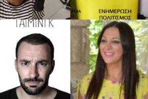 «Πρωινές σημειώσεις»: Υποχρεωτικοί εμβολιασμοί, Γιώργος Χατζηπαύλου και Νανά Καραγιαννίδου για εκδηλώσεις ΚΕΠΑ