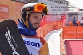 Στον Εθνικό Σχεδιασμό Χειμερινών Αθλημάτων για το 2021-22 ο Κωνσταντίνος Πετράκης του