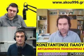 «Λαϊκά και Αιρετικά» (16/11): Ο αντιδήμαρχος Πολεοδομίας Βέροιας Κ. Παλουκίδης μιλά για θέματα αρμοδιότητάς του, κορωνοϊός και μητροπολίτης, τροχαίο στην άδεια Βέροια