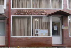 Εκδρομή στο Νέο Παντελεήμονα Πιερίας και παρακολούθηση χαιρετισμών με το Σύνδεσμο Πολιτικών Συνταξιούχων Ν. Ημαθίας