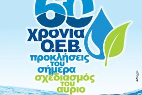 """Διοργάνωση διημερίδας με θέμα «60 Χρόνια ΟΕΒ – Προκλήσεις του """"σήμερα"""", Σχεδιασμός του """"αύριο""""», στη Νάουσα"""