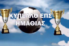 ΕΠΣ Ημαθίας: Η κλήρωση και το πρόγραμμα της Α φάσης του κυπέλλου